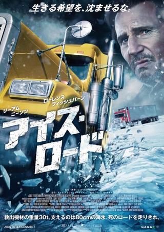 リーアム・ニーソン主演、「アルマゲドン」脚本家によるレスキューエンターテインメント「アイス・ロード」11月12日公開