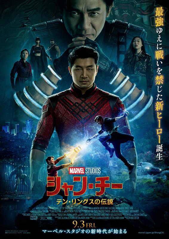 【全米映画ランキング】マーベル新作「シャン・チー テン・リングスの伝説」が首位デビュー