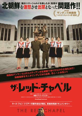 独裁国家のリアルをユーモラスに描き過ぎ北朝鮮が激怒! 監督が出禁になったドキュメンタリー「ザ・レッド・チャペル」11月27日公開