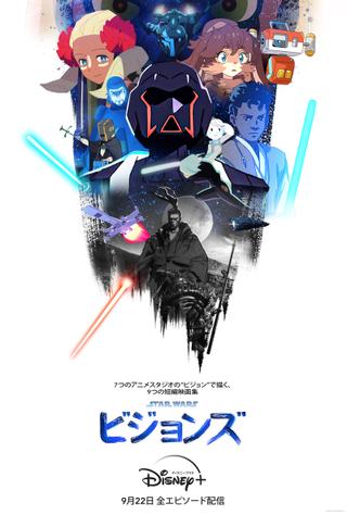 「スター・ウォーズ ビジョンズ」キービジュアル世界同時公開 日本の監督陣からコメントも