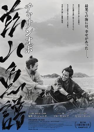 モノクロームで描く美しき絆の物語 ソル・ギョング×ピョン・ヨハン「茲山魚譜」予告編が完成