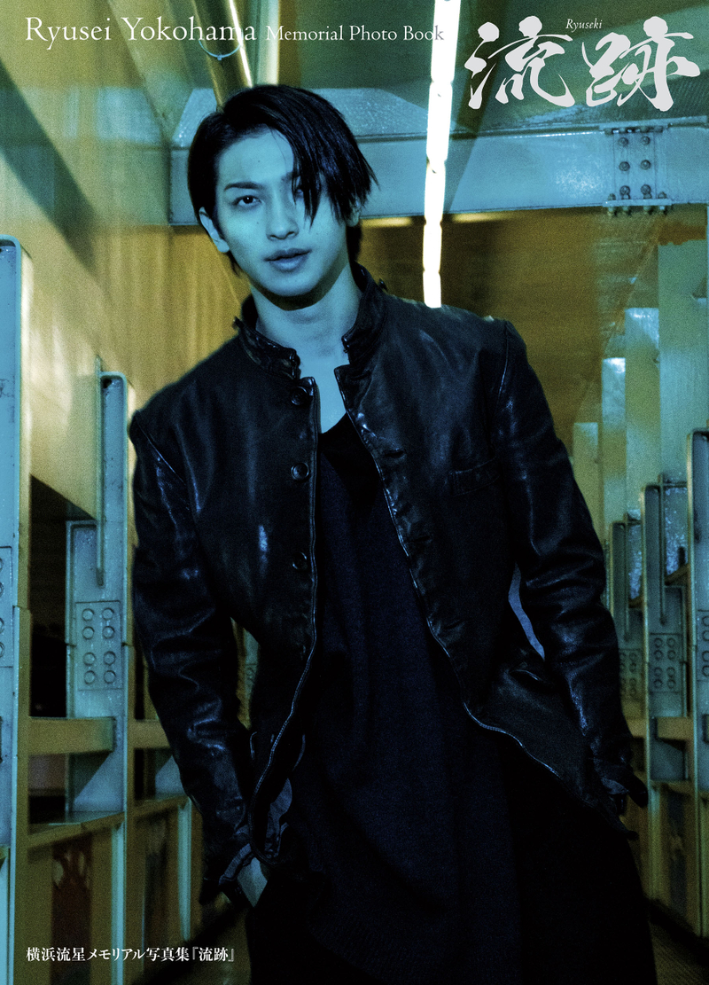 横浜流星、メモリアル写真集&パーソナルブックの表紙お披露目 写真展も開催へ