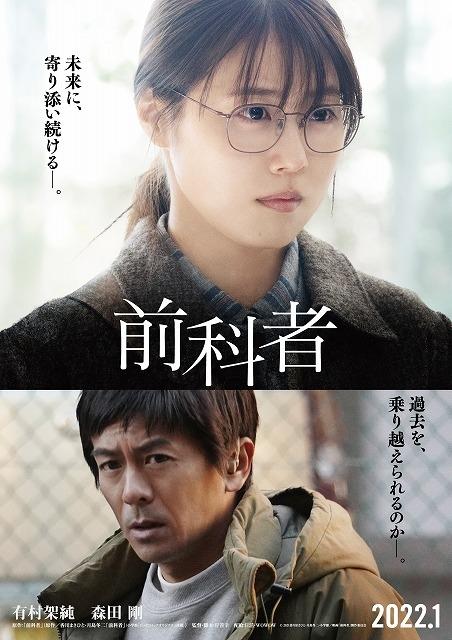 森田剛、有村架純主演映画「前科者」に出演! 岸善幸監督「大きな力となりました」