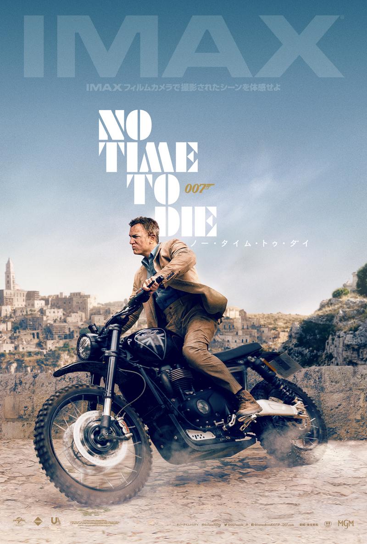迫力のスパイアクション! 「007 ノー・タイム・トゥ・ダイ」IMAX特別スポット映像公開