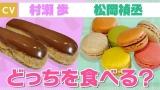 村瀬歩がエクレア、松岡禎丞がマカロンに 料理に声をあてる「メシ声」新動画でスイーツ対決