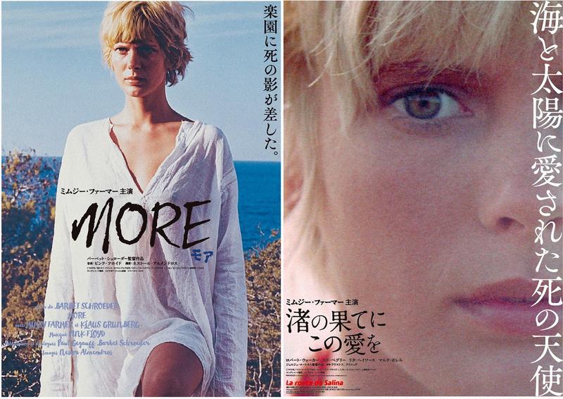 麻薬中毒、フリーセックス…映画表現のモラルを超え、破滅へ誘う女性を演じた女優の代表作「モア」「渚の果てにこの愛を」予告