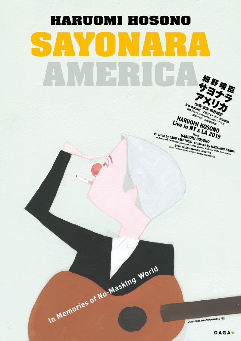 細野晴臣の幸福感と高揚感に満ちた新たなライブドキュメンタリー「SAYONARA AMERICA」11月12日公開