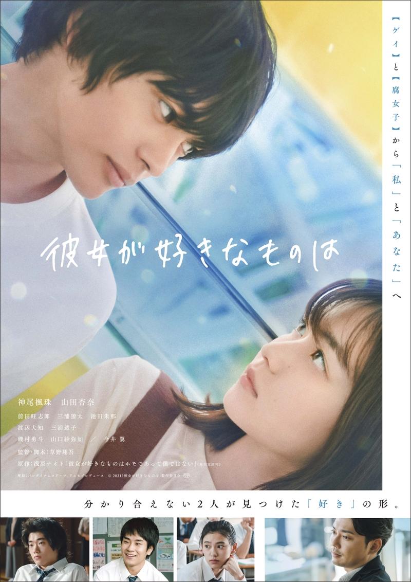 神尾楓珠×山田杏奈「彼女が好きなものは」予告&メインビジュアル 公開日は12月3日に決定