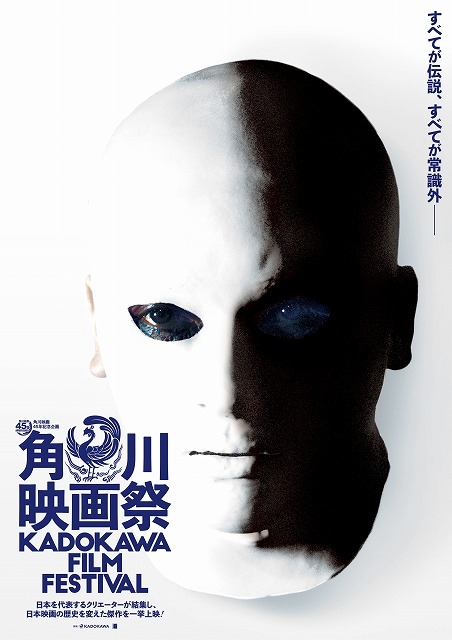 市川崑監督作「犬神家の一族」4Kデジタル修復版世界初披露! 「角川映画祭」11月開催