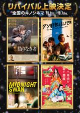 「ミッドナイトスワン」「偽りなき者」など、リバイバル上映決定 キノフィルムズ&キノシネマ周年記念