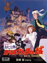 「ルパン三世 カリオストロの城」中国初上映! 4Kリマスター版が北京国際映画祭に出品