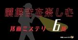 「マスカレード・ナイト」公開記念 謎解きを楽しめるおすすめ邦画ミステリー6選 【映画.comシネマStyle】