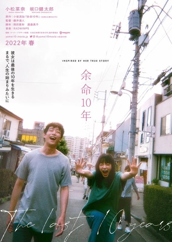 小松菜奈が余命10年であることを知った女性、坂口健太郎が彼女と恋に落ちた青年を演じる