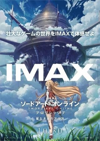 「劇場版 SAO プログレッシブ」IMAX上映決定 松岡禎丞&戸松遥登壇のIMAX上映会も開催