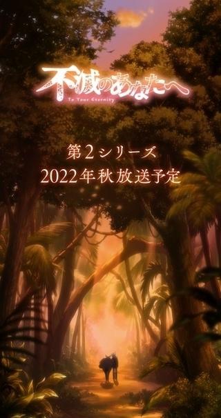 「不滅のあなたへ」第2シリーズが22年秋放送 川島零士&津田健次郎が意気込み