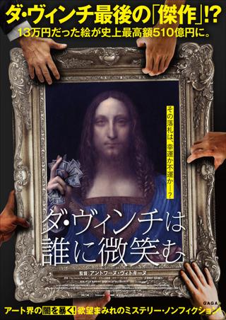 13万円だった絵画が510億円に 詐欺か?公正な取引か? アート界の闇を暴くノンフィクション「ダ・ヴィンチは誰に微笑む」11月26日公開