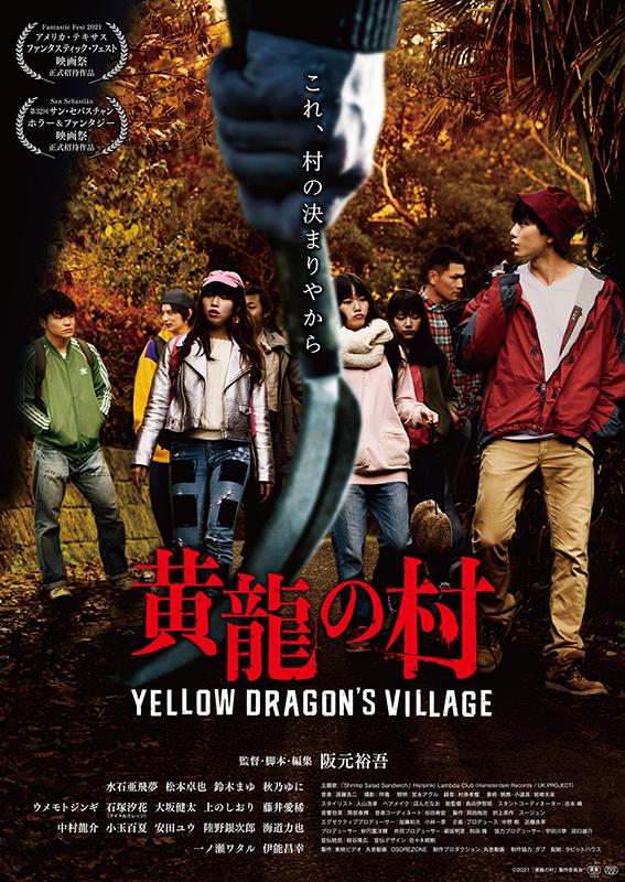 【ホラー映画コラム】「黄龍の村」今勢いに乗っている阪元監督が新たに手掛けた激アツ状態の「村ホラー」