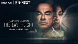 カルロス・ゴーンの逮捕、国外逃亡に迫るドキュメンタリー 9月27日にU-NEXTで独占配信スタート