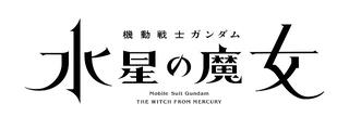 「機動戦士ガンダム」シリーズ、22年に3作展開 新作TVアニメ&劇場アニメ2本