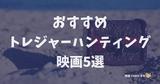 金ロー「インディ・ジョーンズ」2週連続放送記念 おすすめトレジャーハンティング映画5選 【映画comシネマStyle】