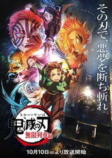 「鬼滅の刃」無限列車編が新作エピソードを追加しTVアニメ化!遊郭編は12月5日スタート