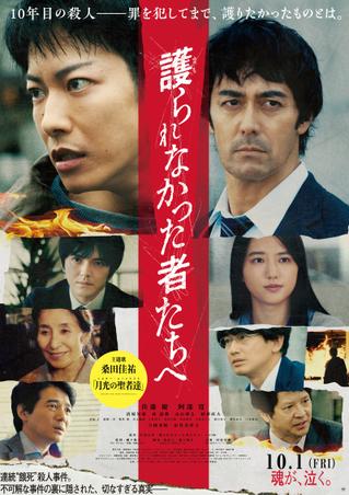 「護られなかった者たちへ」特別映像 佐藤健・阿部寛・清原果耶らのインタビューも