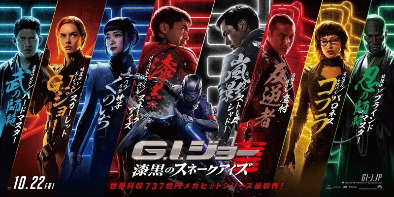 「G.I.ジョー」最新作 木村昴が歌うコラボソングにのせた日本オリジナル予告公開