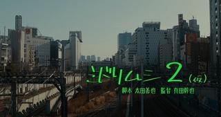 真田幹也監督の駐禁コメディ「ミドリムシの夢」の続編制作決定&11月撮入