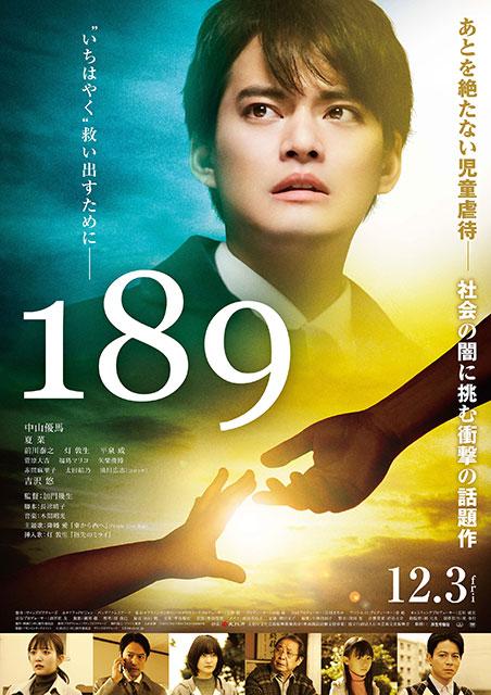 中山優馬主演で児童虐待に真正面から挑む「189」12月3日公開 予告編&ポスター完成