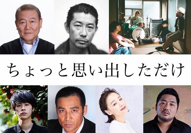 「ちょっと思い出しただけ」國村隼、永瀬正敏、成田凌らが出演! クリープハイプが劇中で演奏するバンド役