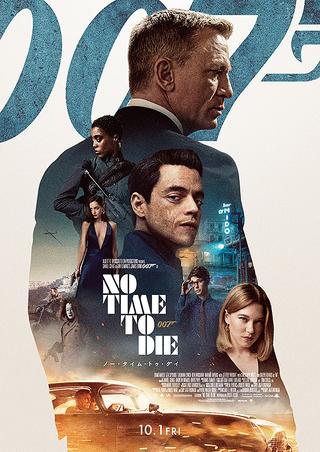 【コラム/細野真宏の試写室日記】「007 ノー・タイム・トゥ・ダイ」公開に見る、ジェームズ・ボンドの試練と運命