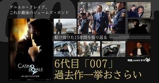 ダニエル・クレイグ、これが最後のジェームズ・ボンド! 駆け抜けた15年間を振り返る 6代目「007」過去作一挙おさらい 【映画.comシネマStyle】