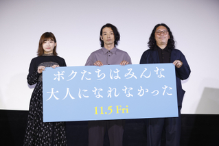 映画版「ボクたちはみんな大人になれなかった」森山未來&伊藤沙莉、初共演は「ドライブをしているよう」