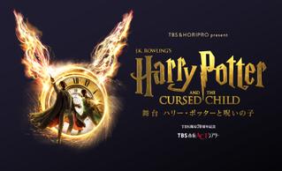舞台「ハリー・ポッターと呪いの子」22年7月8日開幕 19年後の新たな物語