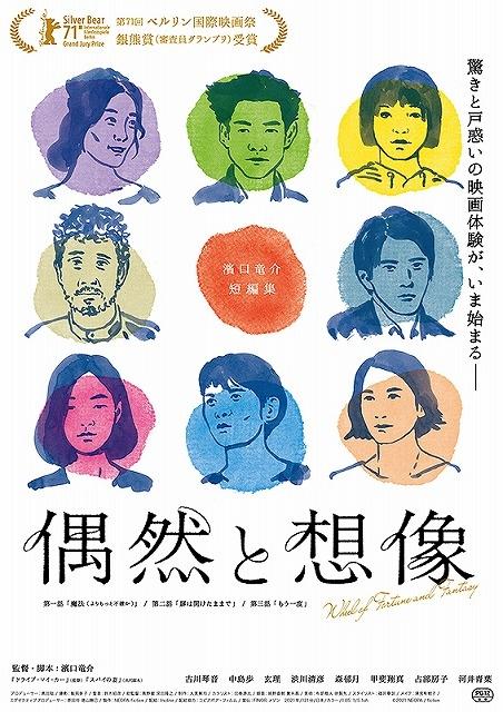 濱口竜介監督作「偶然と想像」東京フィルメックスのオープニング作品に決定! 予告も公開