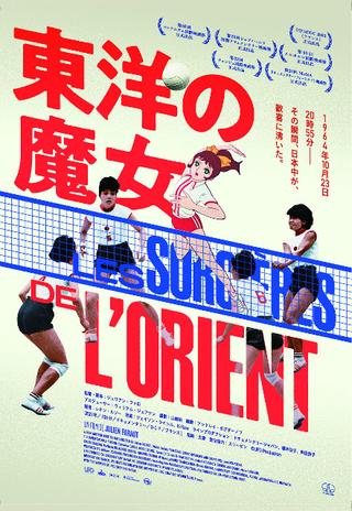「アタックNo.1」を生んだバレーボールブームの原点! ドキュメンタリー「東洋の魔女」12月11日公開