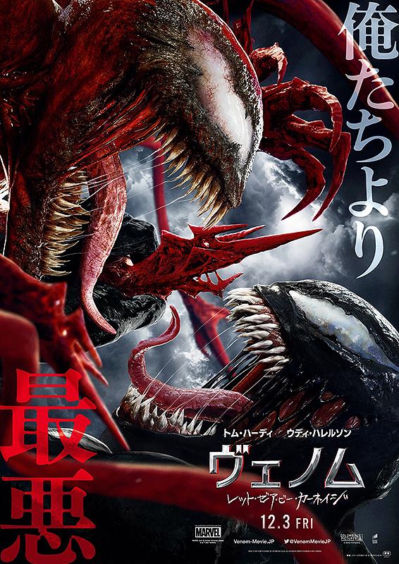 【全米映画ランキング】「ヴェノム」続編がV 「ザ・ソプラノズ」プリクエルは4位デビュー