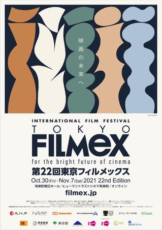 第22回東京フィルメックス コンペ10作品、新設部門「メイド・イン・ジャパン」など新プログラムディレクターが発表