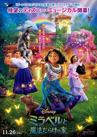 魔法を持たない少女の冒険を描くディズニー新作「ミラベルと魔法だらけの家」 色鮮やかな日本版ポスター完成