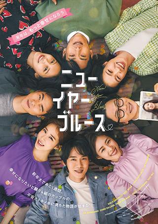 韓国版「ラブ・アクチュアリー」! クリスマスから年明けまでの7日間を描く「ニューイヤー・ブルース」公開日決定&予告編披露