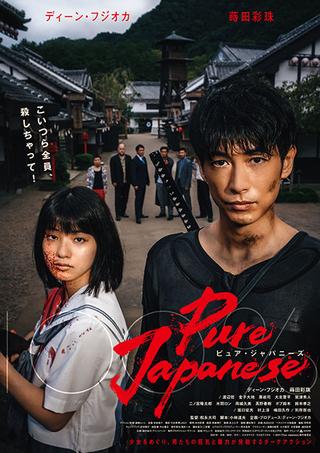 ディーン・フジオカの目に狂気が宿る! 「Pure Japanese」本予告&本ビジュアル完成