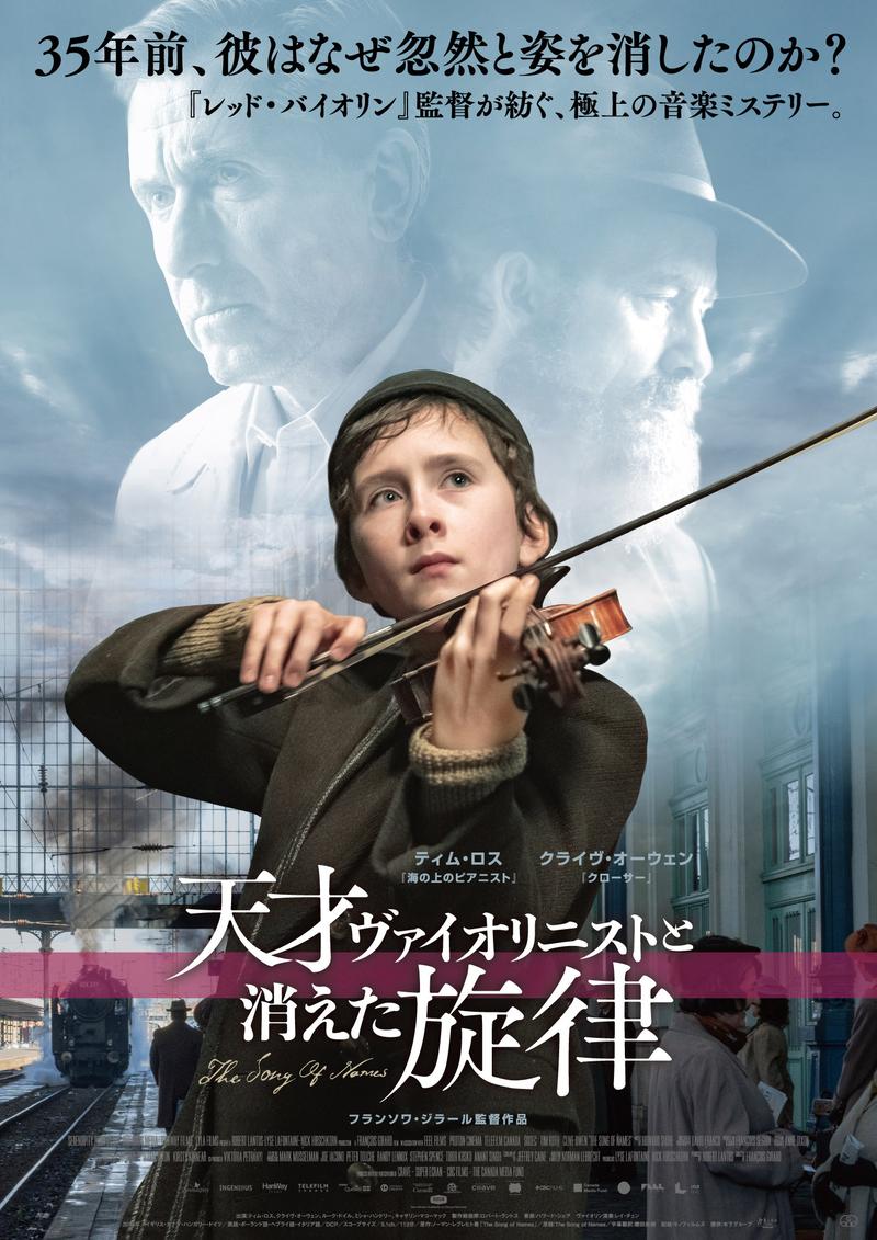 天才バイオリニスト失踪の謎を追う音楽ミステリー ティム・ロス&クライブ・オーウェン共演作、ポスター完成