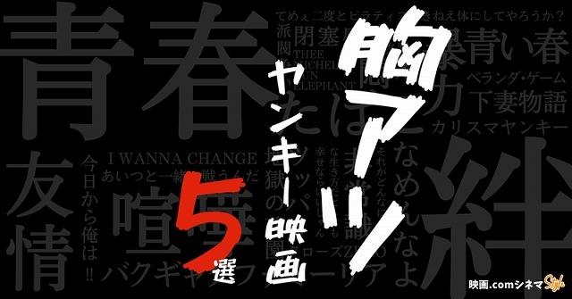 金ロー「今日から俺は!!劇場版」放送記念 おすすめ胸アツヤンキー映画5選 【映画comシネマStyle】