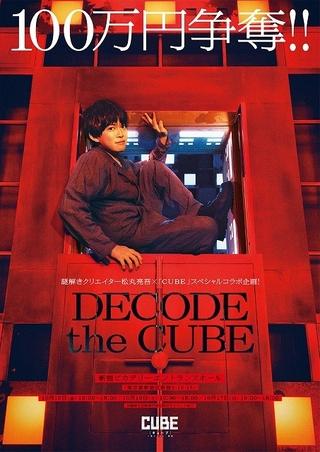 菅田将暉主演作「CUBE」×松丸亮吾! 100万円を巡る争奪バトル「DECODE the CUBE」開催