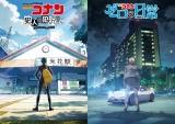 「名探偵コナン」スピンオフ「犯人の犯沢さん」「ゼロの日常」アニメ化決定