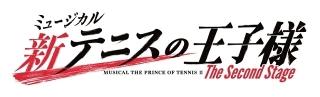 ミュージカル「新テニスの王子様」第2章「The Second Stage」上演決定