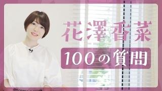 花澤香菜が最近泣いたことは? 100の質問に答える動画公開