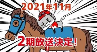 JRAオリジナルアニメ「猫ジョッキー」第2期が11月に放送決定 大塚明夫「みんな観るさァ~!」