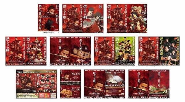 岡田准一×原田眞人監督「燃えよ剣」11種のコラボビジュアル一挙披露!