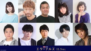 「エターナルズ」吹き替え版声優に恒松あゆみ、戸田恵子、杉田智和ら 主要キャラクターに実力派結集